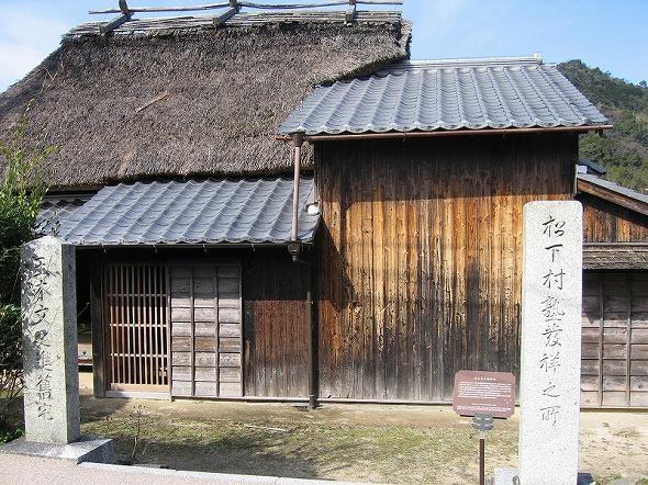松下村塾の画像 p1_16